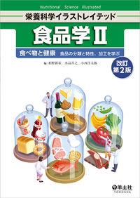 食品学Ⅱ 改訂第2版