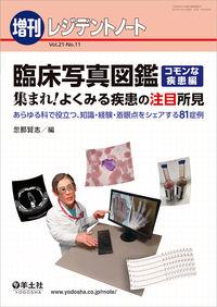 臨床写真図鑑ーコモンな疾患編 集まれ!よくみる疾患の注目所見