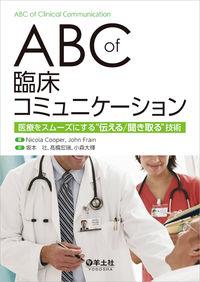 ABC of 臨床コミュニケーション
