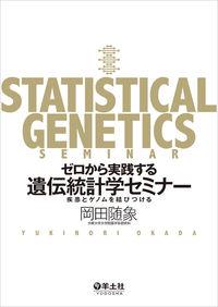ゼロから実践する遺伝統計学セミナー:疾患とゲノムを結びつける