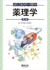 はじめの一歩の薬理学 第2版