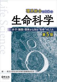 理系総合のための生命科学 第5版