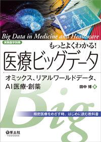 もっとよくわかる!医療ビッグデータ:オミックス、リアルワールドデータ、AI医療・創薬