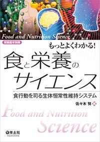 もっとよくわかる!食と栄養のサイエンス 食行動を司る生体恒常性維持システム 実験医学 ; 別冊
