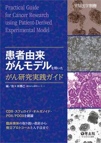 患者由来がんモデルを用いたがん研究実践ガイド CDX・スフェロイド・オルガノイド・PDX/PDOXを網羅,臨床検体の取り扱い指針から樹立プロトコールと入手法まで 実験医学 ; 別冊