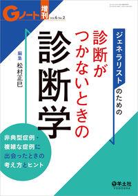 Gノート増刊 Vol.6 No.2「ジェネラリストのための 診断がつかないときの診断学」