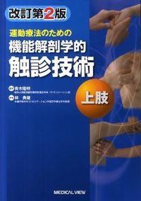 運動療法のための機能解剖学的触診技術 上肢