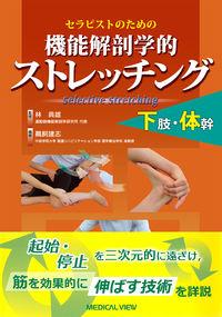 セラピストのための機能解剖学的ストレッチング 下肢・体幹