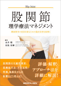 股関節 理学療法マネジメント : 機能障害の原因を探るための臨床思考を紐解く