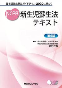 新生児蘇生法テキスト 日本版救急蘇生ガイドライン2020に基づく
