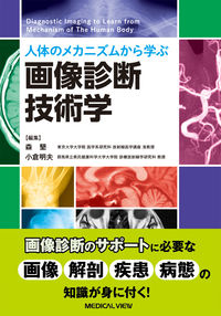 人体のメカニズムから学ぶ 画像診断技術学