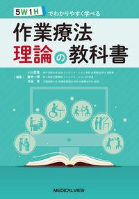 作業療法理論の教科書 5W1Hでわかりやすく学べる