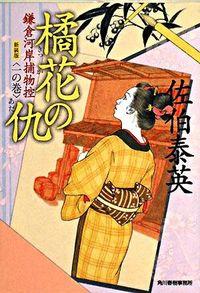 橘花の仇 新装版 / 鎌倉河岸捕物控1の巻