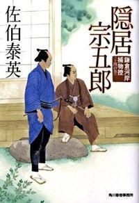 隠居宗五郎 / 鎌倉河岸捕物控14の巻