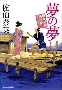 夢の夢 / 鎌倉河岸捕物控15の巻