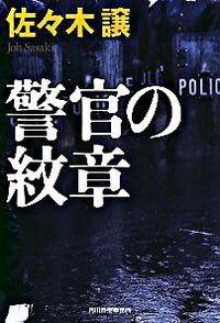 警官の紋章(佐々木譲/著)