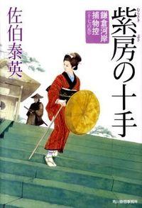 紫房の十手 / 鎌倉河岸捕物控17の巻