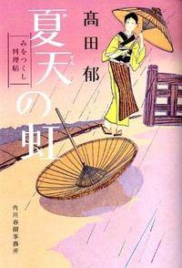 夏天の虹 / みをつくし料理帖