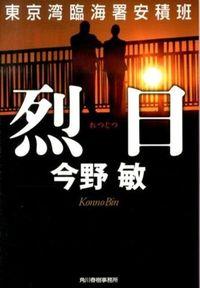 烈日 / 東京湾臨海署安積班