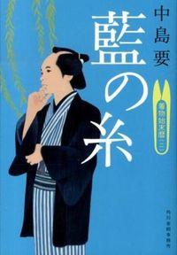 藍の糸 / 着物始末暦2
