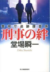 刑事の絆 / 警視庁追跡捜査係