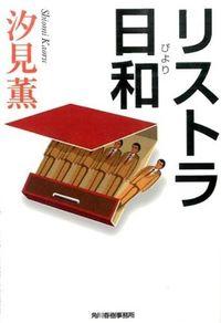 リストラ日和 (ハルキ文庫)