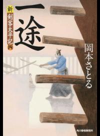 一途 / 新・剣客太平記 4