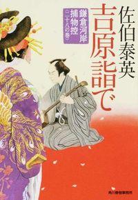吉原詣で / 鎌倉河岸捕物控28の巻