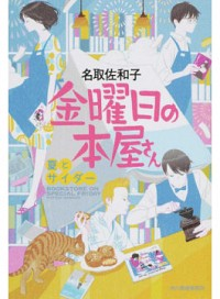 金曜日の本屋さん / 夏とサイダー