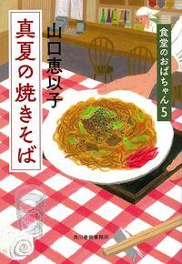 真夏の焼きそば 食堂のおばちゃん(5)
