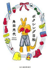 ボクシング日和