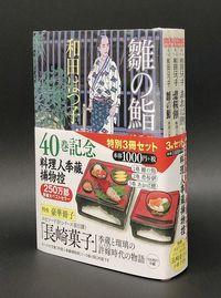 料理人季蔵捕物控 特別3冊セット