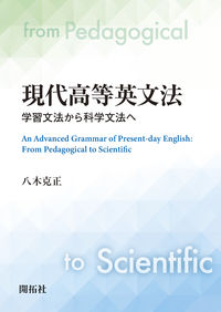 現代高等英文法 学習文法から科学文法へ