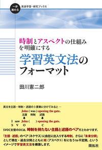 時制とアスペクトの仕組みを明確にする 学習英文法のフォーマット