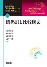 「英文法大事典」シリーズ第7巻 関係詞と比較構文