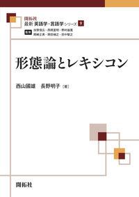 形態論とレキシコン