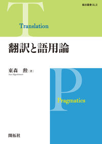 翻訳と語用論