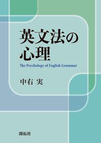 英文法の心理