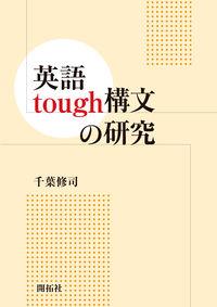 英語tough構文の研究