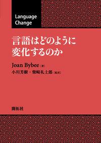 言語はどのように変化するのか