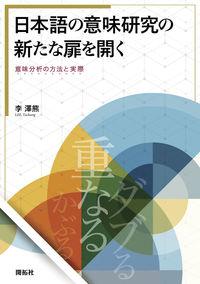 日本語の意味研究の新たな扉を開く―意味分析の方法と実際