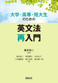 大学・高専・短大生のための英文法再入門