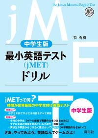 最小英語テスト(jMET)ドリル 中学生レベル