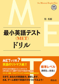 最小英語テスト(MET)ドリル 標準レベル:高校生から社会人