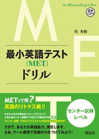 最小英語テスト(MET)ドリル  センター試験レベル