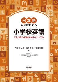 日本語からはじめる小学校英語