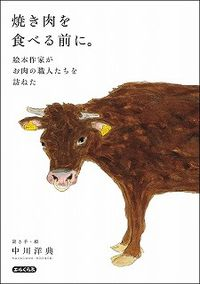 焼き肉を食べる前に。 / 絵本作家がお肉の職人たちを訪ねた