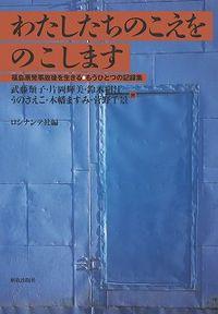 わたしたちのこえをのこします / 福島原発事故後を生きる・もうひとつの記録集