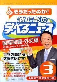 池上彰の学べるニュース 3(国際問題・外交編)