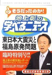 池上彰の学べるニュース 5(臨時特別号)